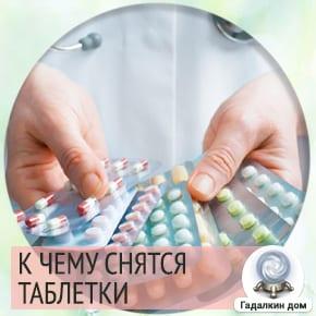 пить таблетки во сне