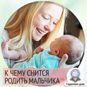 Сонник: родить мальчика