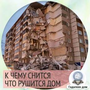 Сонник: рушится дом