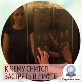 застрять в лифте во сне