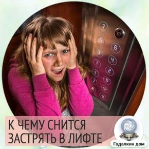 Сонник: застрять в лифте