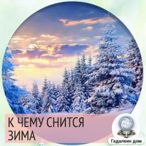 Сонник: зима