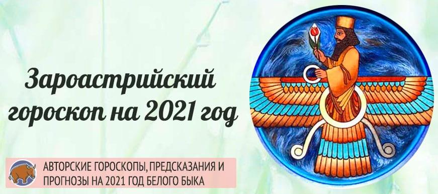 Зороастрийский гороскоп на 2021 год древних Ариев