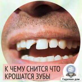 к чему во сне крошатся зубы