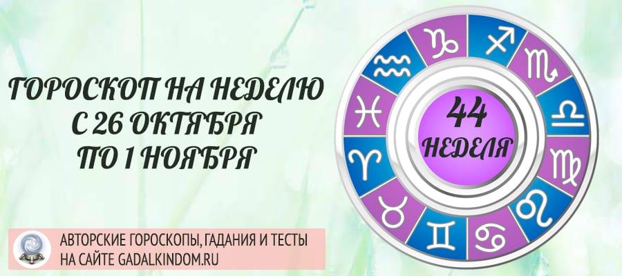 Гороскоп на неделю с 26 октября по 1 ноября 2020 года