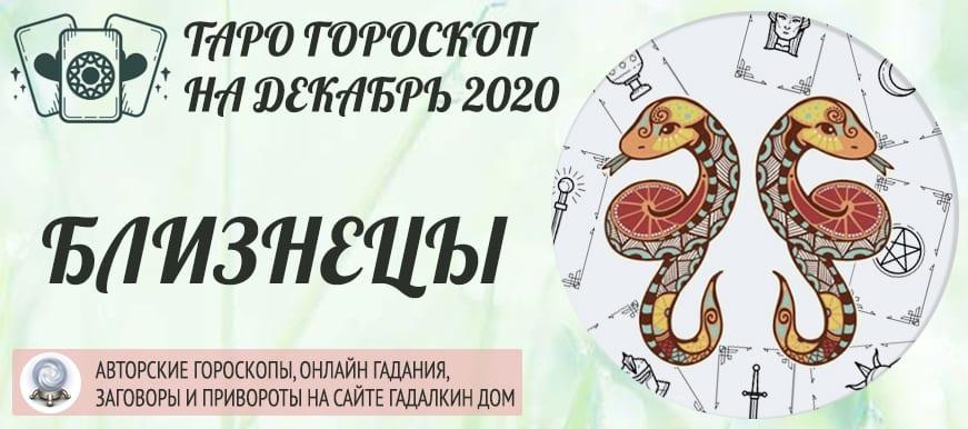 гороскоп таро на декабрь 2020 близнецы