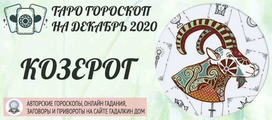 гороскоп таро на декабрь 2020 козерог