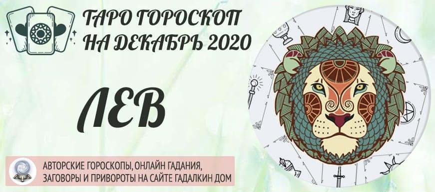 гороскоп таро на декабрь 2020 лев