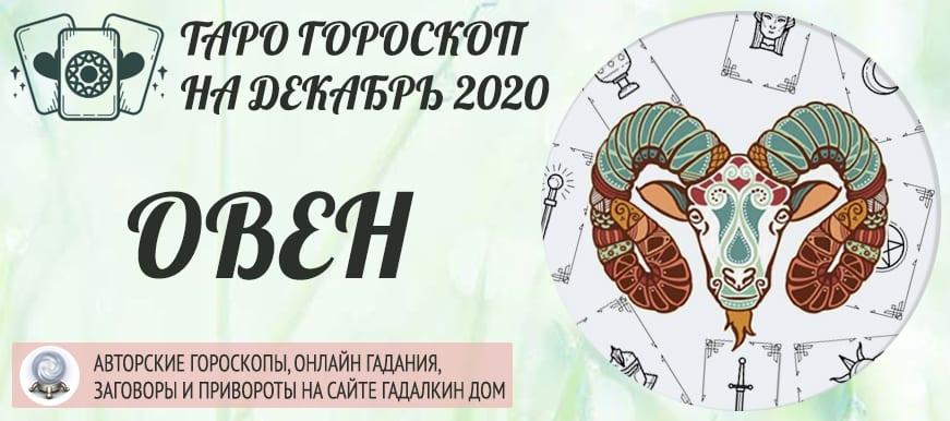 гороскоп таро на декабрь 2020 овен
