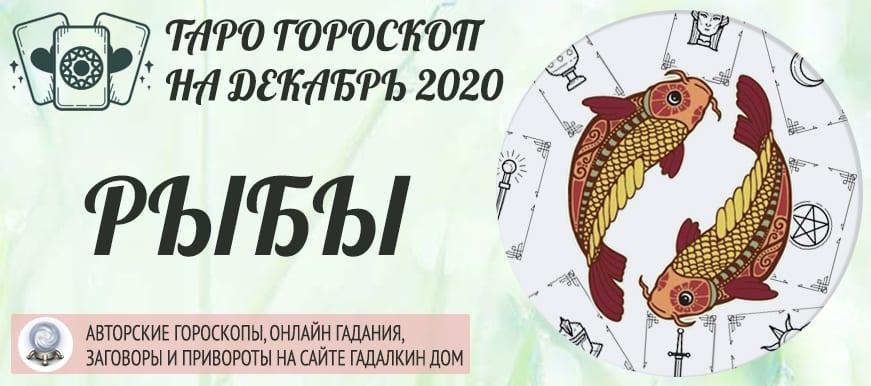 гороскоп таро на декабрь 2020 рыбы