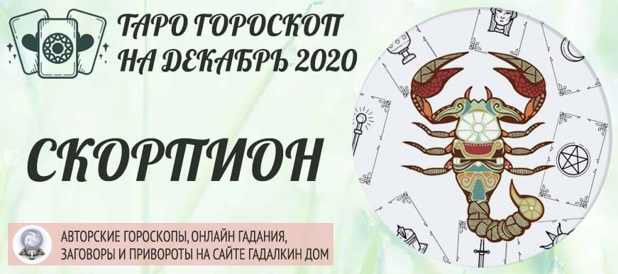 гороскоп таро на декабрь 2020 скорпион