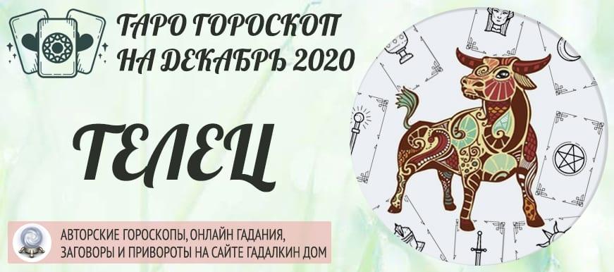 гороскоп таро на декабрь 2020 телец