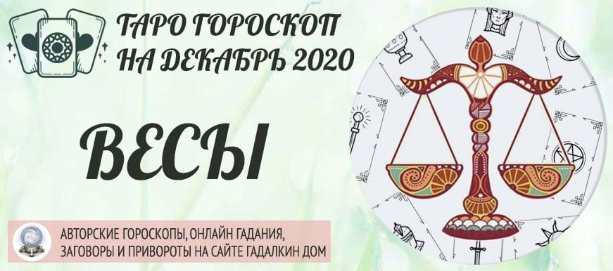 гороскоп таро на декабрь 2020 весы