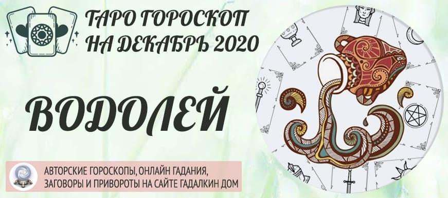 гороскоп таро на декабрь 2020 водолей