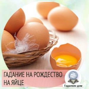 гадание в Святочную неделю на яйцах