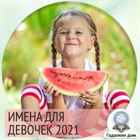 Как назвать дочку рожденную в июне, июле, августе 2021.