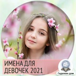 Как назвать дочку, рожденную в марте, апреле, мае 2021