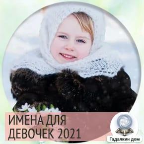 Как назвать дочку в декабре, январе, феврале 2021.