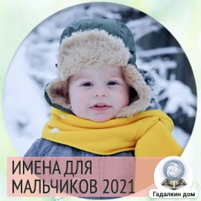 Имена для мальчиков зима