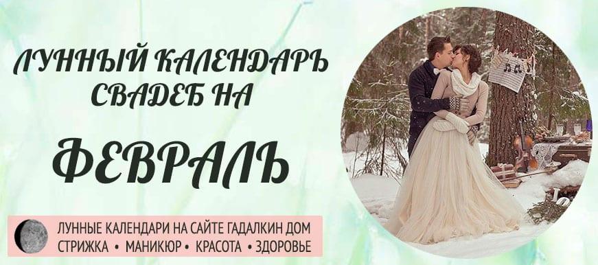Календарь свадеб в феврале 2021 года, благоприятные дни оракул.