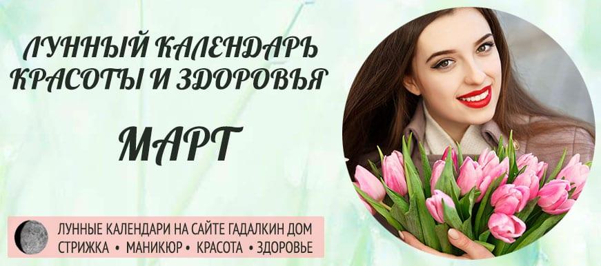 Лунный календарь красоты и женского здоровья в марте 2021 года - оракул благоприятных дней.