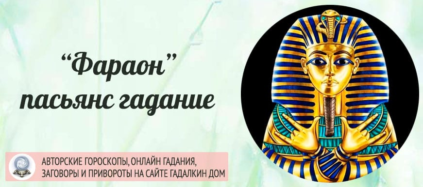 Пасьянс гадание Фараон
