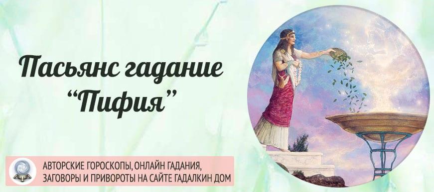 "онлайн пасьянс ""Пифия"""