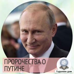 Прогнозы о Путине на 2021 год