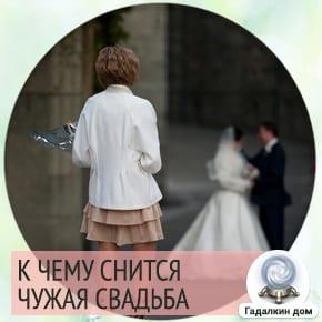 Сонник: чужая свадьба