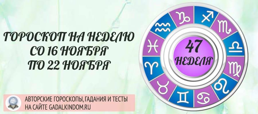 Гороскоп на неделю с 16 по 22 ноября 2020 года для всех знаков Зодиака