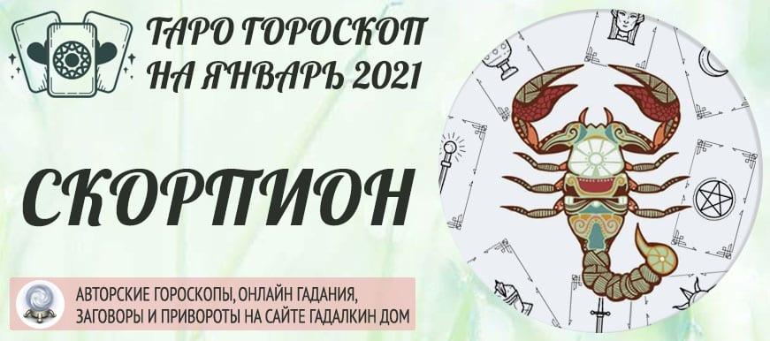 гороскоп таро на январь 2021 скорпион