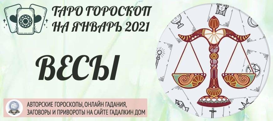 гороскоп таро на январь 2021 весы
