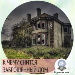 к чему снится заброшенный дом чужой