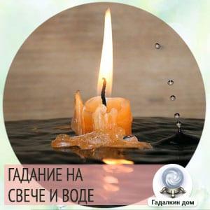 гадание на старый новый год на свече и воде