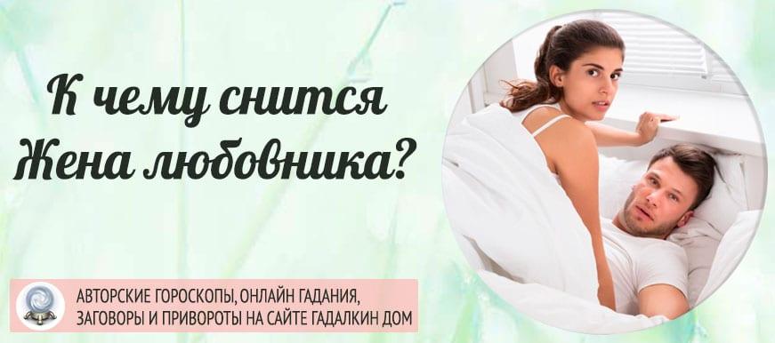 К чему снится жена любовника
