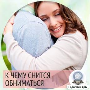 Сонник: обниматься