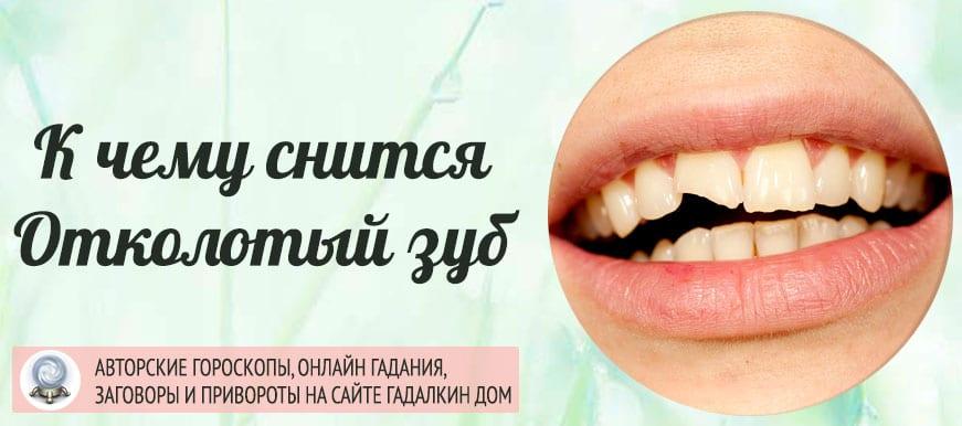 К чему снится отколотый зуб