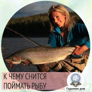 Сонник: поймать рыбу