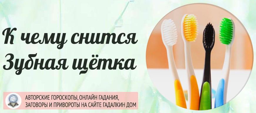 К чему снится зубная щётка