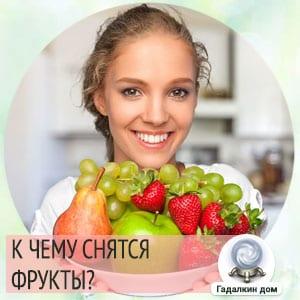 Сонник: фрукты