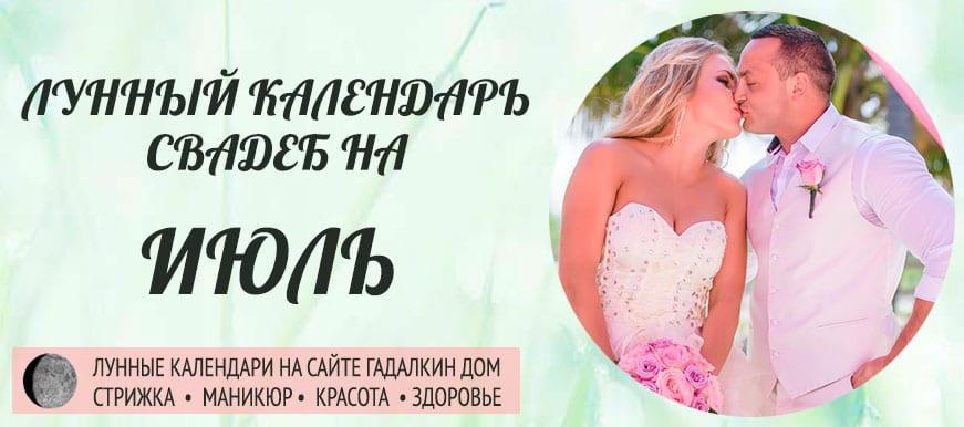 Календарь свадеб в июле 2021 года, благоприятные дни оракул.