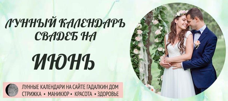 Календарь свадеб в июне 2021 года, благоприятные дни оракул.