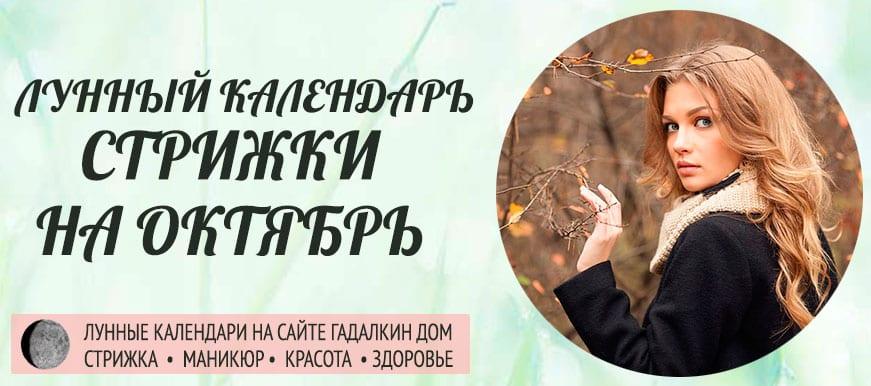 Календарь стрижки волос в октябре 2021 года благоприятные дни оракул.