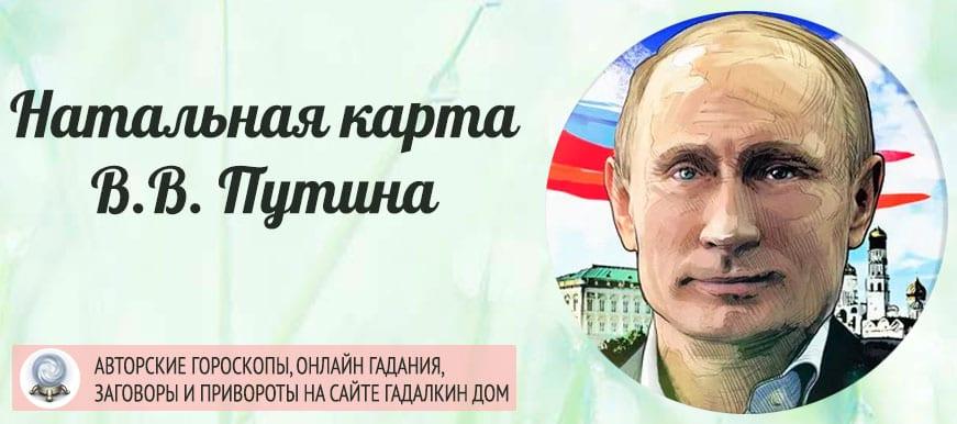 Натальная карта Путин
