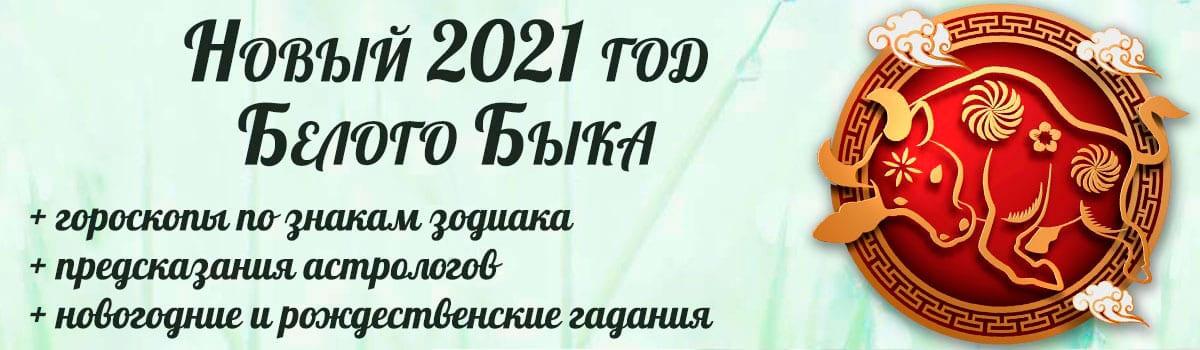 Новый год 2021 Белого Быка