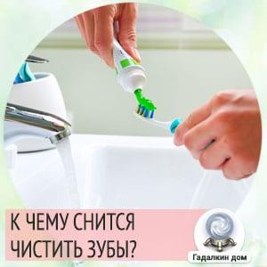 приснилось чистить зубы