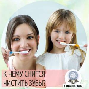 во сне чистить зубы зубной щеткой