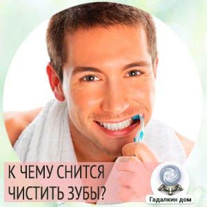 Сонник: чистить зубы