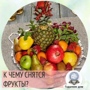 к чему снятся фрукты во сне