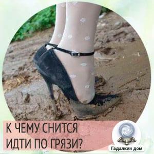 к чему снится ходить босиком по грязи